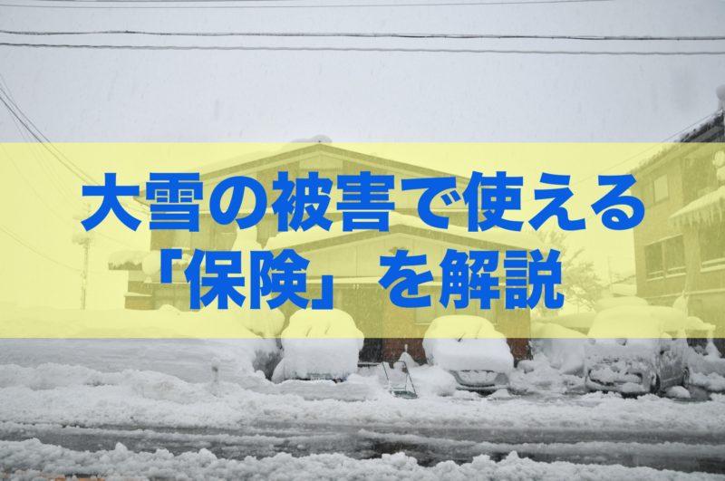 雪災とは?雪害で自宅の被害に使える保険と適用条件を解説